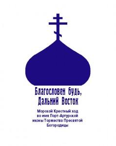 логотип-крестного-хода