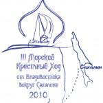 Логотип III-го Морского крестного хода из Владивостока на Сахалин 2010