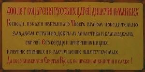 "надпись на иконе ""Державная"""