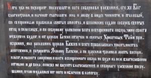 """Надпись на оборотной строне иконы """"Державная"""""""
