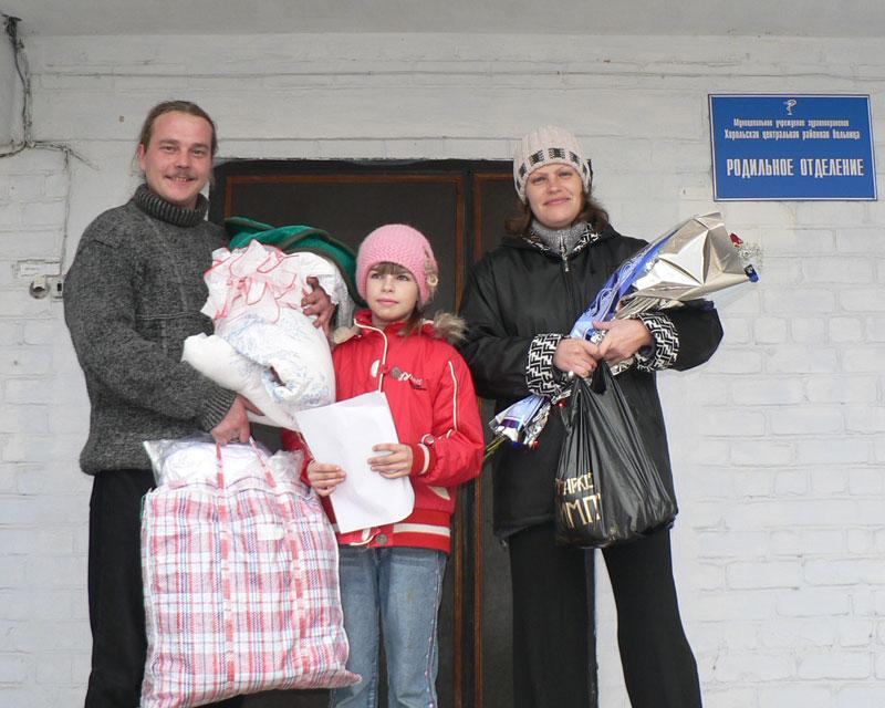 Семья Ермолаевых с новорожденным младенцем Сашенькой на выходе из Хорольского роддома
