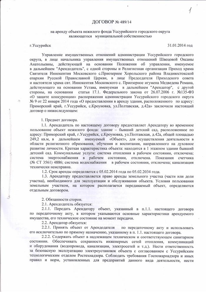 договор-аренды-в-Кроуновке-1