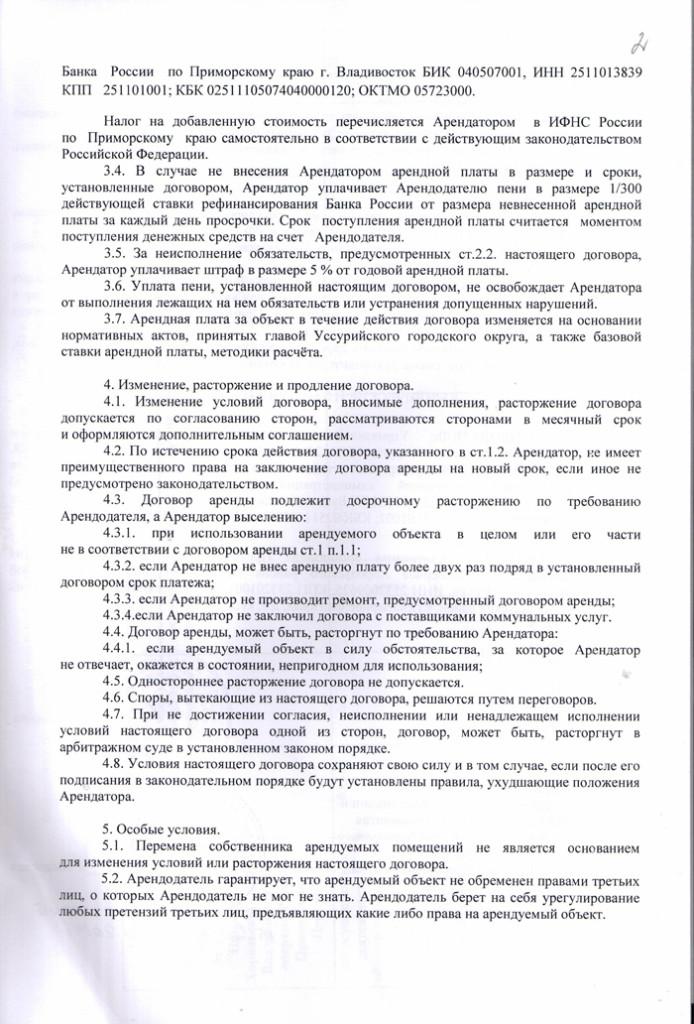 договор-аренды-в-Кроуновке-3