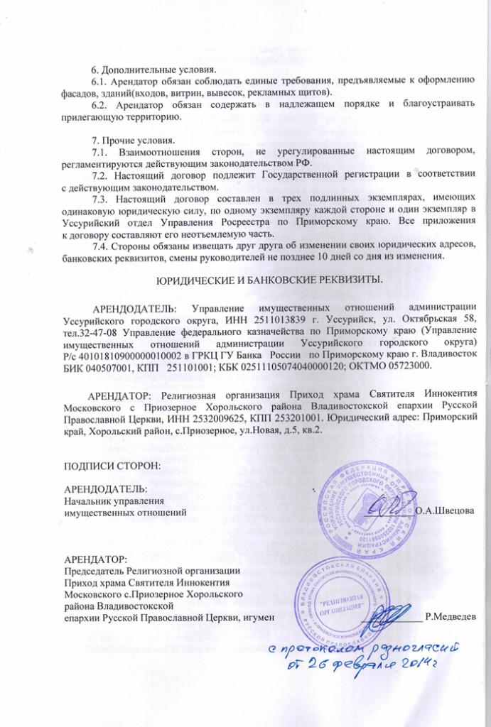 договор-аренды-в-Кроуновке-4