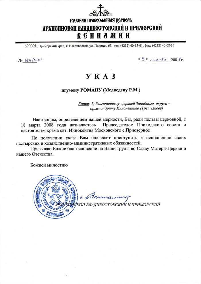 Указ о назначении настоятеля храма Святителя  Иннокентия Московского
