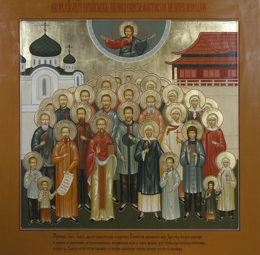 Икона Китайских мучеников
