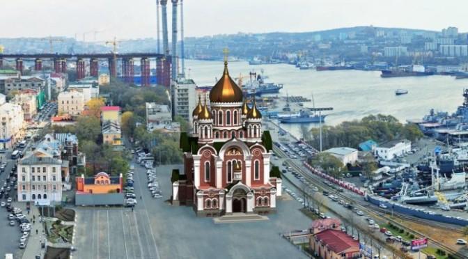 Спасо-Преображенский собор Владивостока и государственная политика