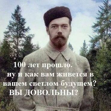 Царь Николай II. Плакат