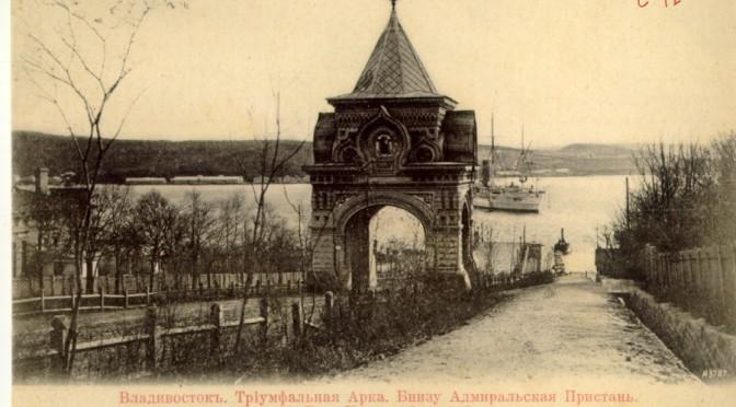 Круглый стол в честь 125-летия посещения Цесаревичем Владивостока