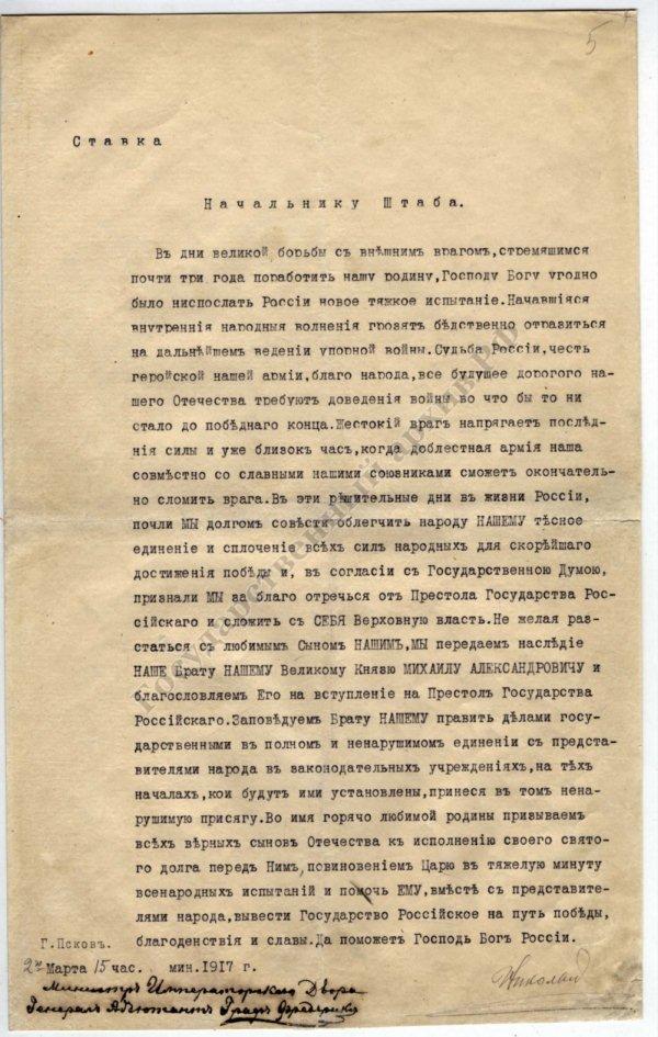 """архивный документ """"Акт об отречении Царя Николая II"""""""