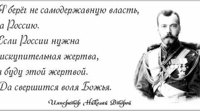 Оболганный Государь. Фильм Сергея Алиева