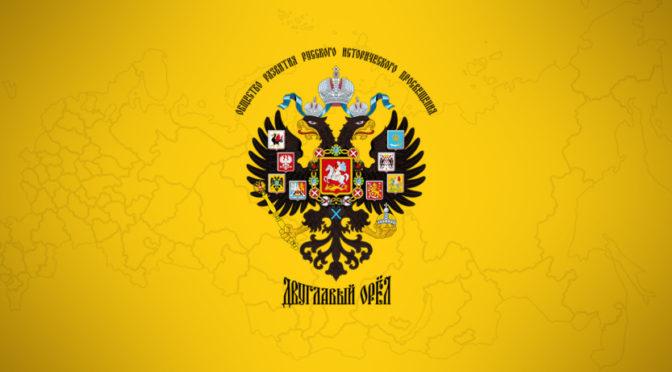 На собрании Общества «Двуглавый Орёл» принята резолюция